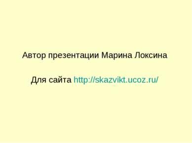 Автор презентации Марина Локсина Для сайта http://skazvikt.ucoz.ru/