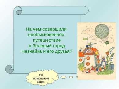 На чем совершили необыкновенное путешествие в Зеленый город Незнайка и его др...