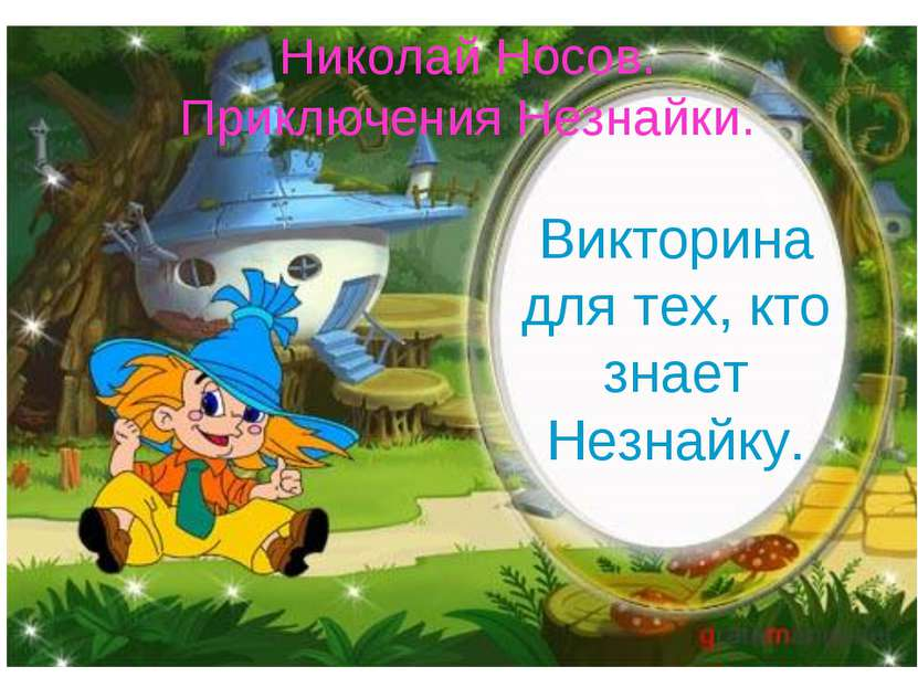 Николай Носов. Приключения Незнайки. Викторина для тех, кто знает Незнайку.