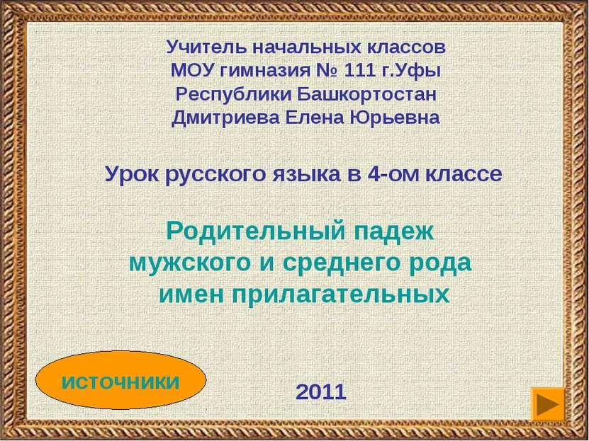 Учитель начальных классов МОУ гимназия № 111 г.Уфы Республики Башкортостан Дм...