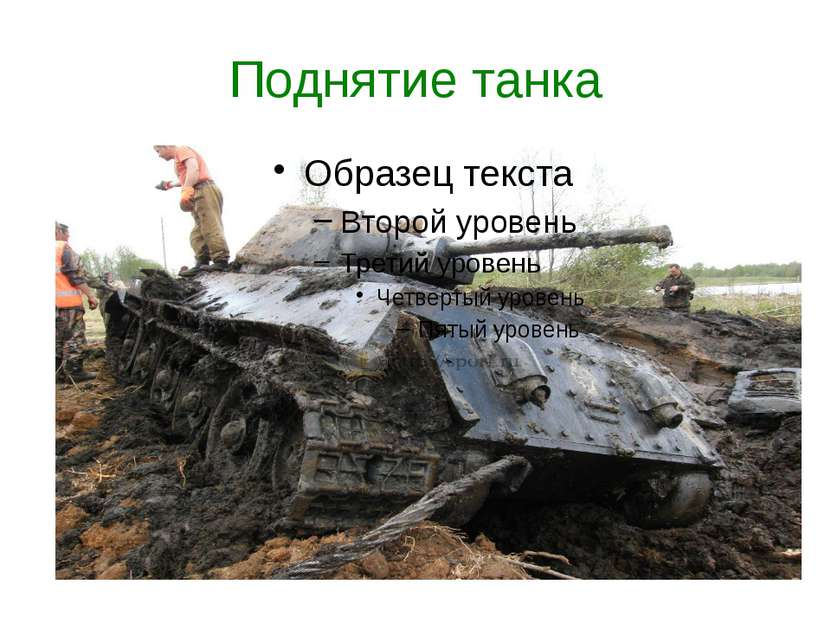 Поднятие танка