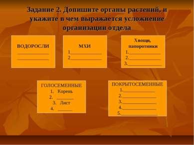 Задание 2. Допишите органы растений, и укажите в чем выражается усложнение ор...