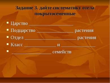Задание 3. дайте систематику отела покрытосеменные Царство __________________...
