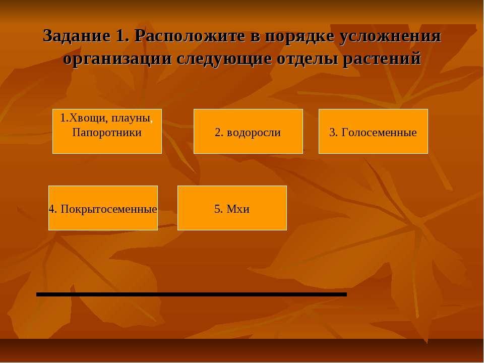 Задание 1. Расположите в порядке усложнения организации следующие отделы раст...