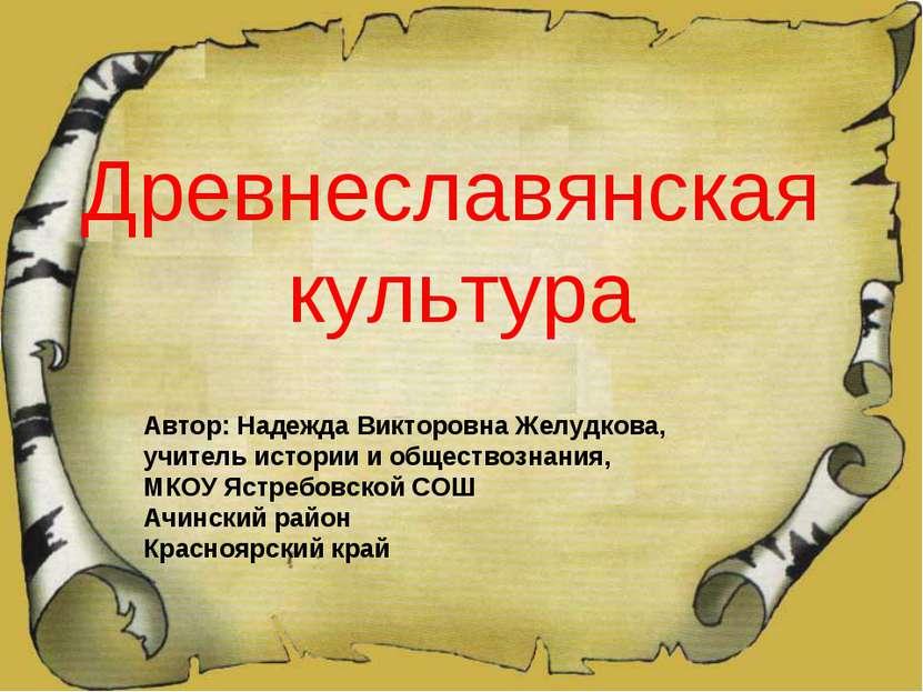 Древнеславянская культура Автор: Надежда Викторовна Желудкова, учитель истори...