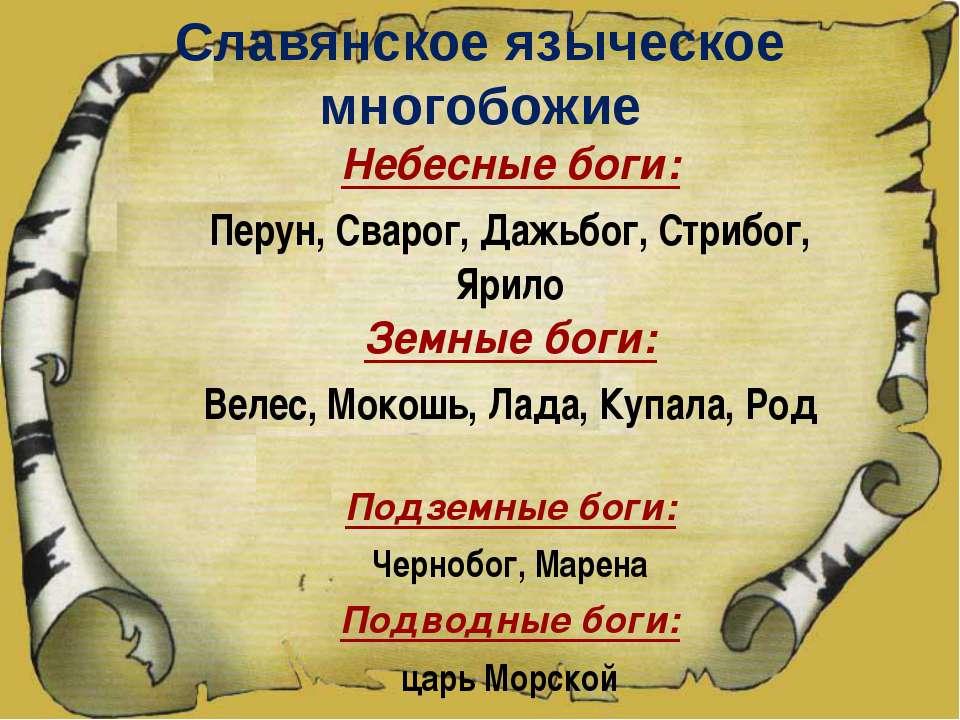 Славянское языческое многобожие Небесные боги: Перун, Сварог, Дажьбог, Стрибо...