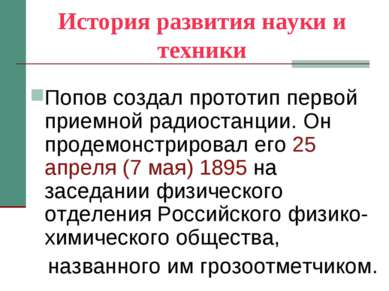История развития науки и техники Попов создал прототип первой приемной радиос...
