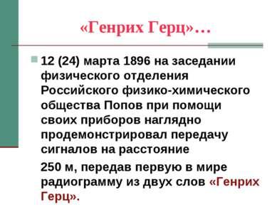«Генрих Герц»… 12 (24) марта 1896 на заседании физического отделения Российск...