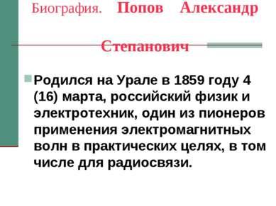 Биография. Попов Александр Степанович Родился на Урале в 1859 году 4 (16) мар...