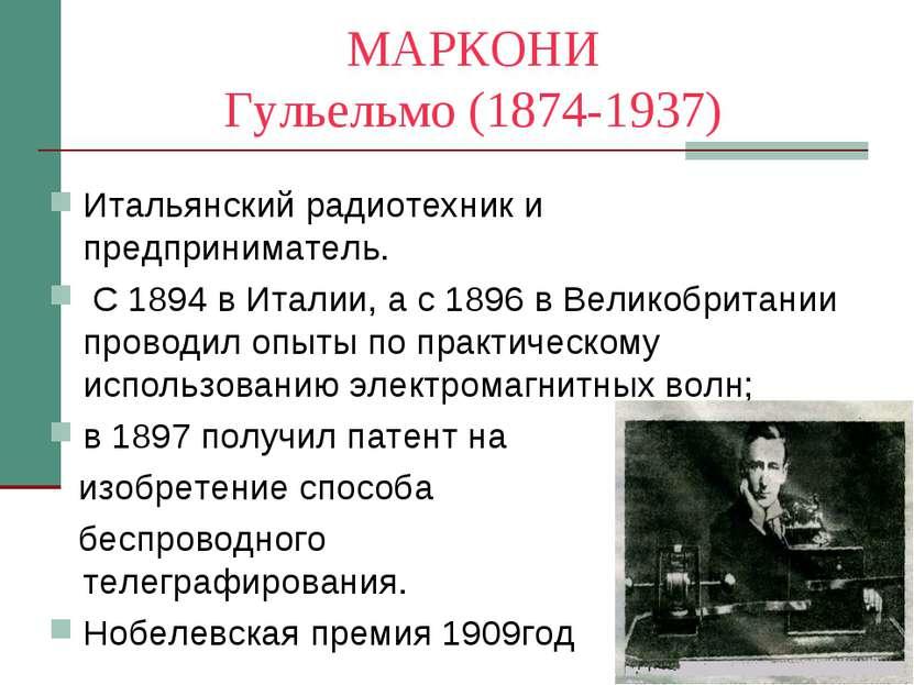 МАРКОНИ Гульельмо (1874-1937) Итальянский радиотехник и предприниматель. С 18...