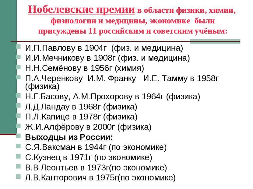 Нобелевские премии в области физики, химии, физиологии и медицины, экономике ...