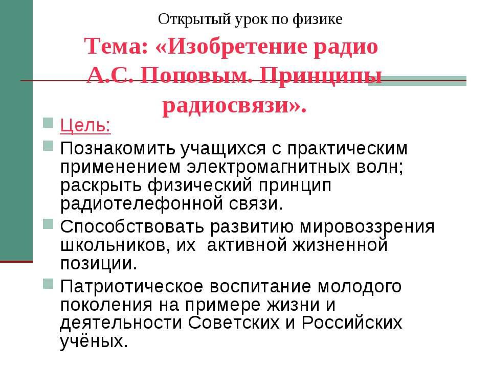 Открытый урок по физике Тема: «Изобретение радио А.С. Поповым. Принципы радио...