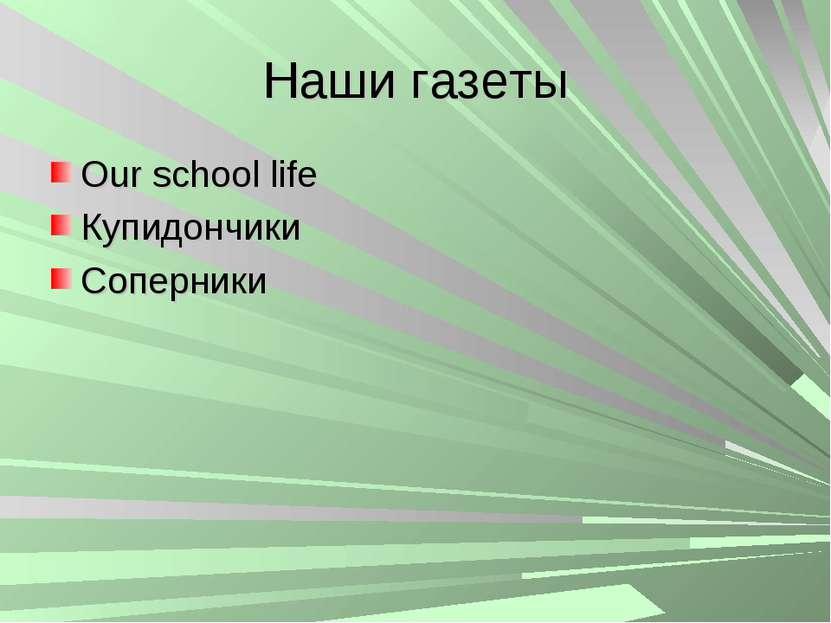Наши газеты Our school life Купидончики Соперники