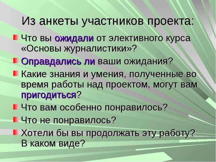 Из анкеты участников проекта: Что вы ожидали от элективного курса «Основы жур...