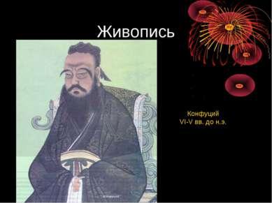 Живопись Конфуций VI-V вв. до н.э.