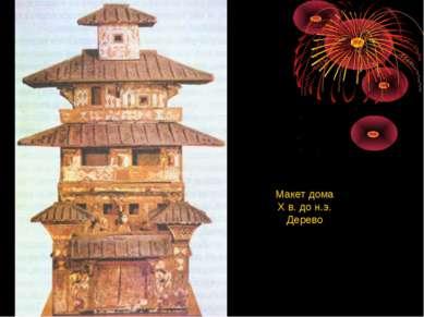 Макет дома X в. до н.э. Дерево