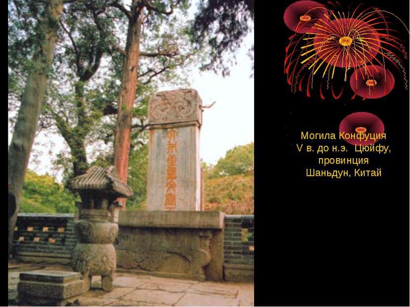 Могила Конфуция V в. до н.э. Цюйфу, провинция Шаньдун, Китай