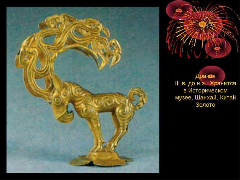 Дракон III в. до н.э. Хранится в Историческом музее, Шанхай, Китай Золото
