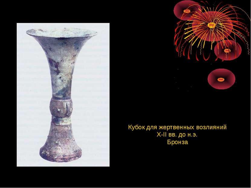 Кубок для жертвенных возлияний X-II вв. до н.э. Бронза