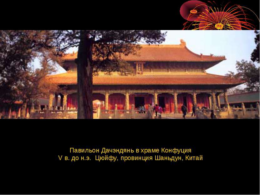 Павильон Дачэндянь в храме Конфуция V в. до н.э. Цюйфу, провинция Шаньдун, К...
