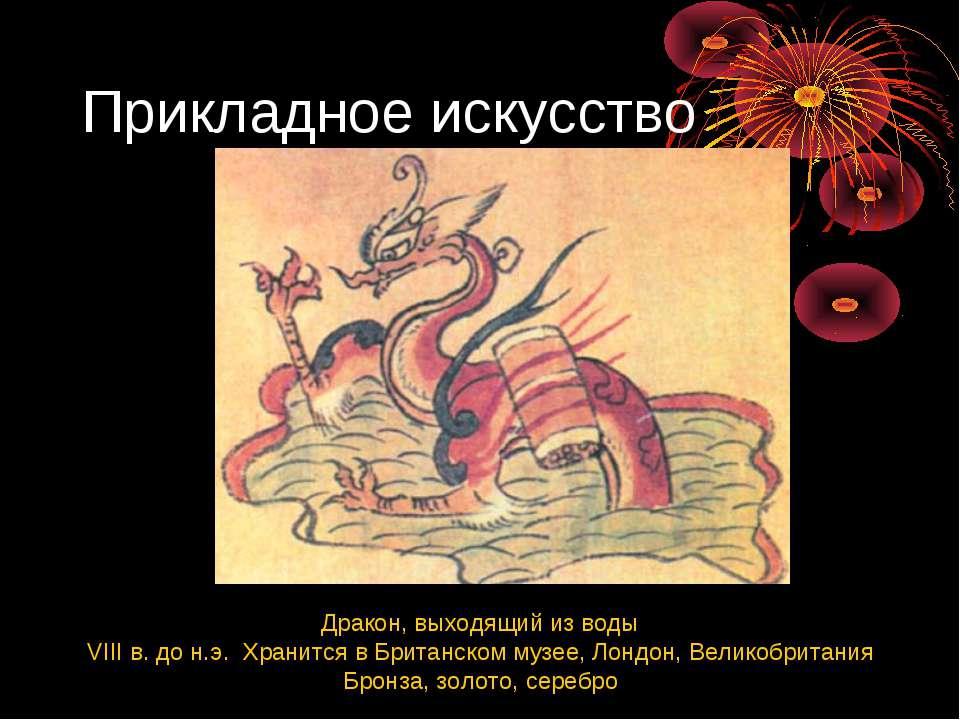 Прикладное искусство Дракон, выходящий из воды VIII в. до н.э. Хранится в Бр...