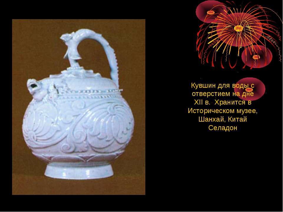 Кувшин для воды с отверстием на дне XII в. Хранится в Историческом музее, Ша...