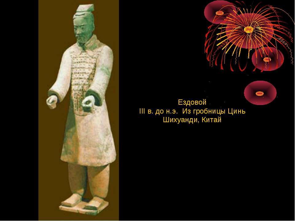 Ездовой III в. до н.э. Из гробницы Цинь Шихуанди, Китай