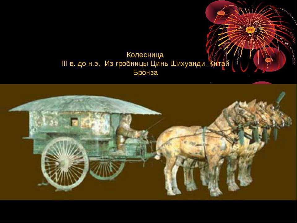 Колесница III в. до н.э. Из гробницы Цинь Шихуанди, Китай Бронза