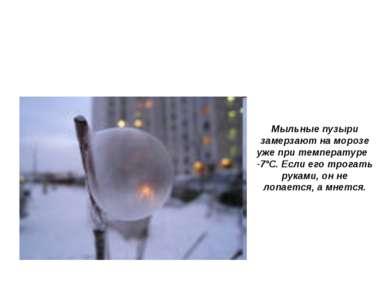 Мыльные пузыри замерзают на морозе уже при температуре -7°С. Если его трогать...