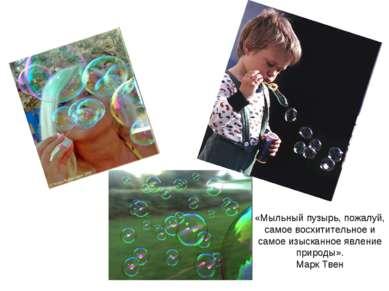 «Мыльный пузырь, пожалуй, самое восхитительное и самое изысканное явление при...