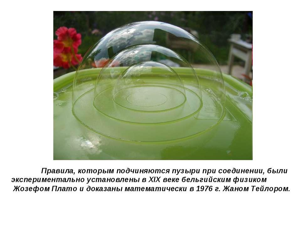 Правила, которым подчиняются пузыри при соединении, были экспериментально уст...