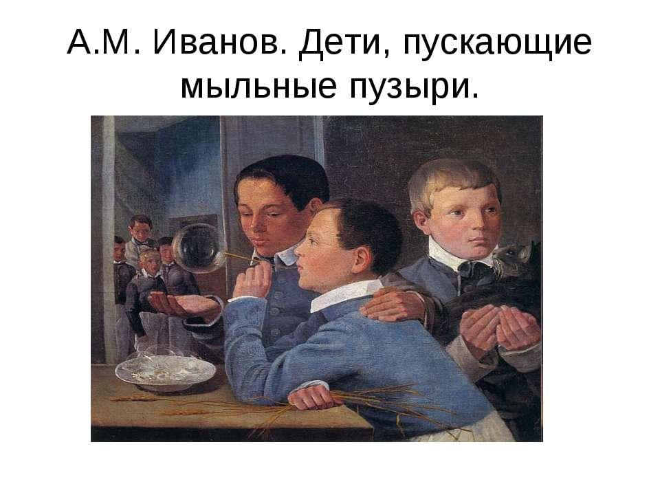 А.М. Иванов. Дети, пускающие мыльные пузыри.