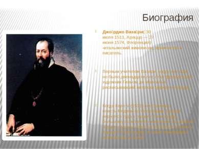 Биография Джо рджо Ваза ри(30 июля1511,Ареццо—27 июня1574,Флоренция) -...