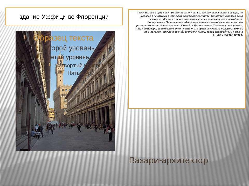 Вазари-архитектор зданиеУффицивоФлоренции Успех Вазари в архитектуре был п...