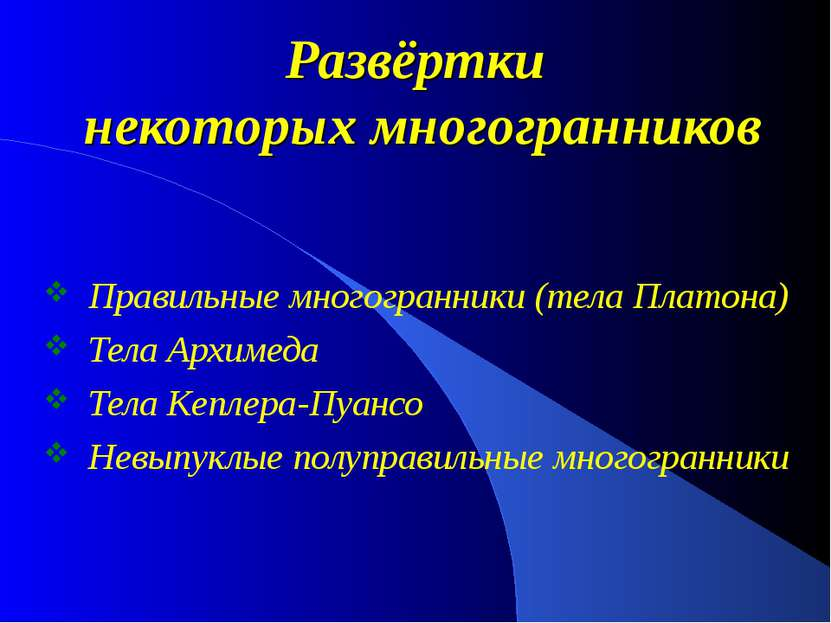 Развёртки некоторых многогранников Правильные многогранники (тела Платона) Те...