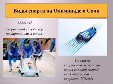 Бобслей скоростной спуск с гор на управляемых санях Виды спорта на Олимпиаде ...