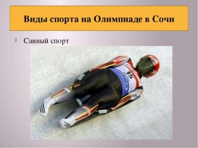 Санный спорт Виды спорта на Олимпиаде в Сочи