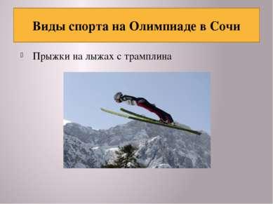 Прыжки на лыжах с трамплина Виды спорта на Олимпиаде в Сочи