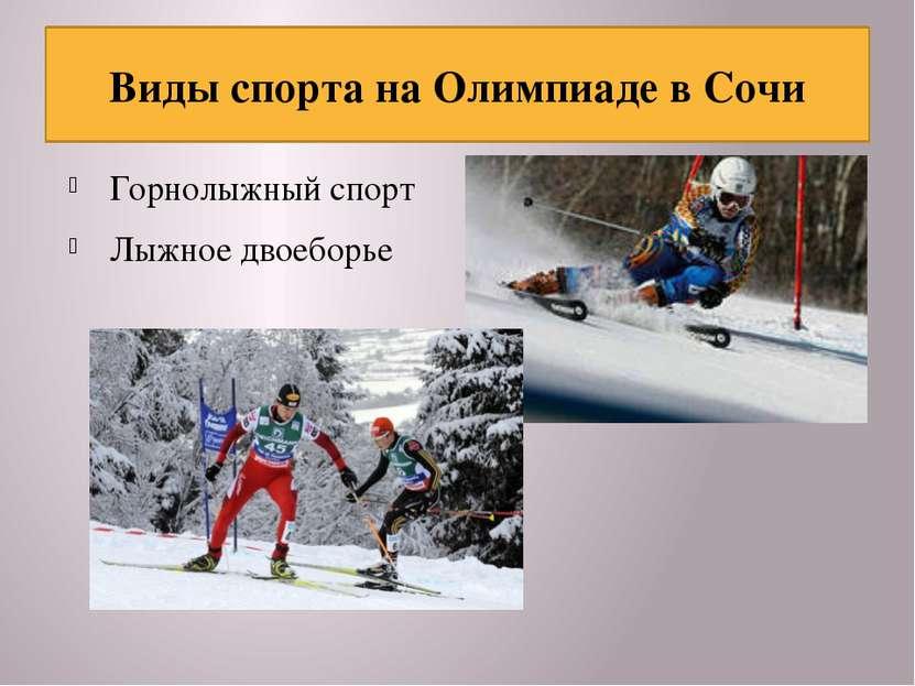 Горнолыжный спорт Лыжное двоеборье Виды спорта на Олимпиаде в Сочи