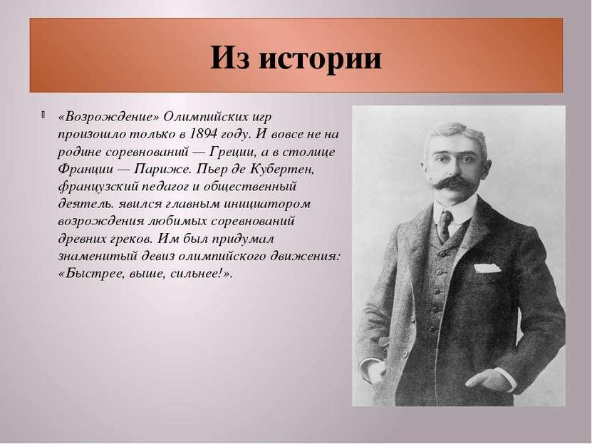 «Возрождение» Олимпийских игр произошло только в 1894 году. И вовсе не на род...
