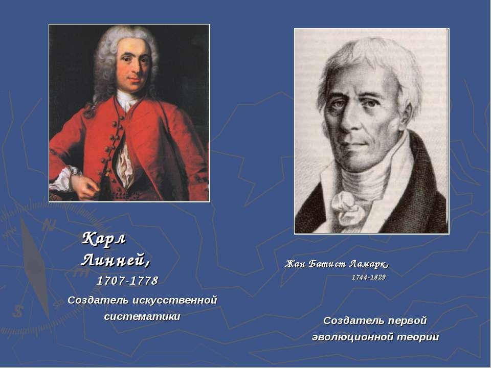 Карл Линней, 1707-1778 Жан Батист Ламарк, 1744-1829 Создатель искусственной с...