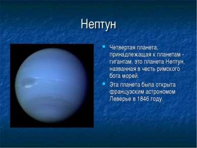 Нептун Четвертая планета, принадлежащая к планетам - гигантам, это планета Не...