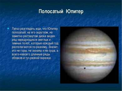 Полосатый Юпитер Легко разглядеть еще, что Юпитер полосатый; на его округлом,...