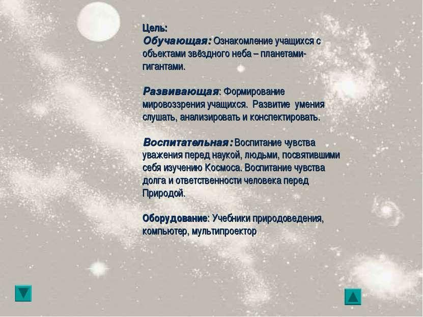 Цель: Обучающая: Ознакомление учащихся с объектами звёздного неба – планетами...