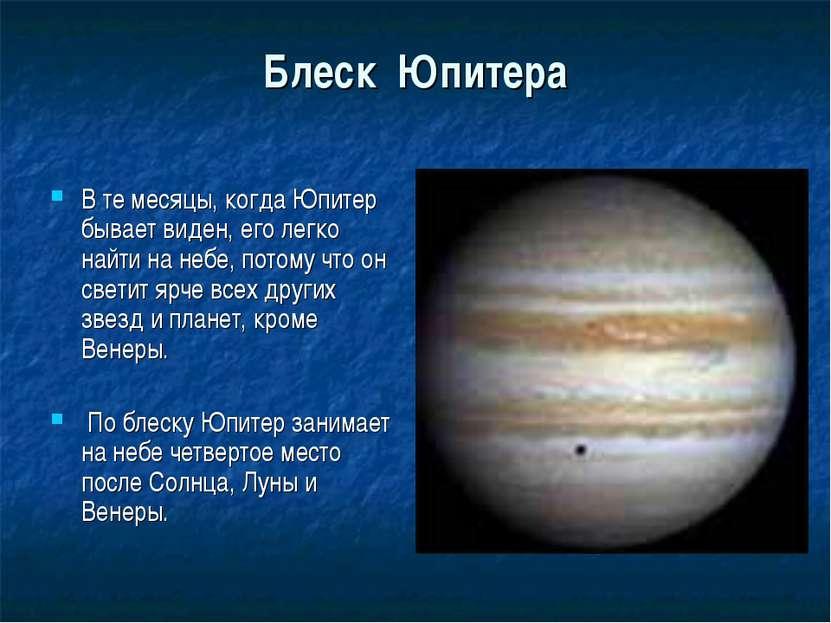Блеск Юпитера В те месяцы, когда Юпитер бывает виден, его легко найти на небе...