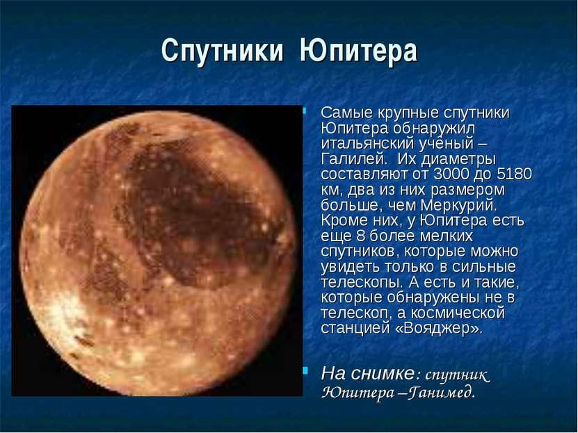 Спутники Юпитера Самые крупные спутники Юпитера обнаружил итальянский учёный ...