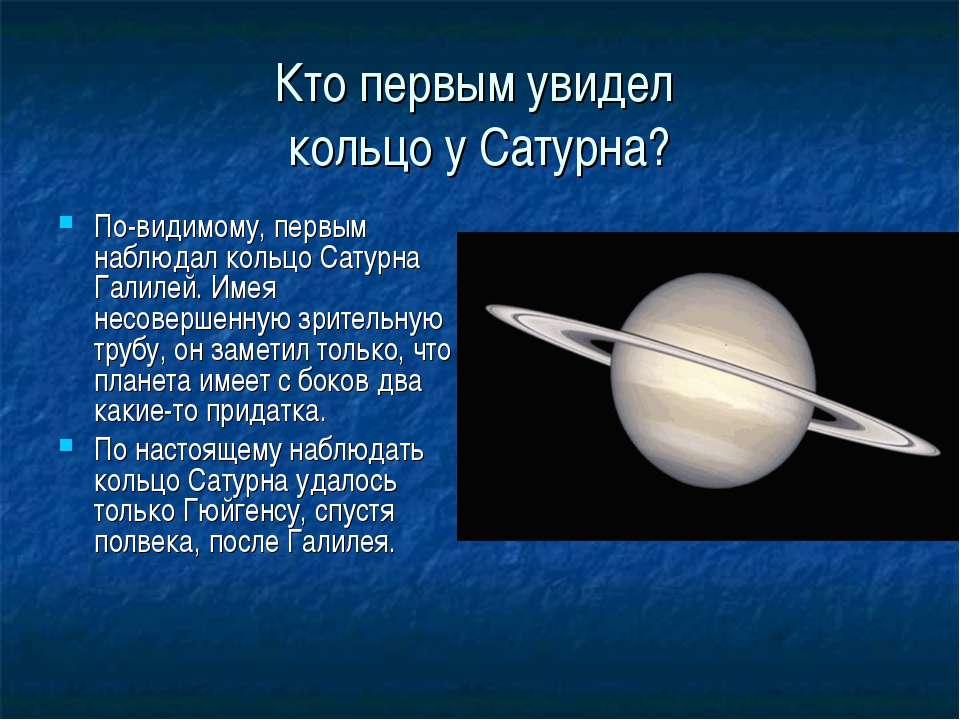 Кто первым увидел кольцо у Сатурна? По-видимому, первым наблюдал кольцо Сатур...
