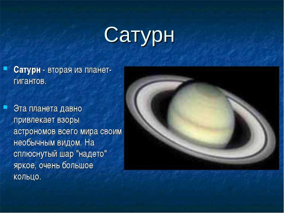Сатурн Сатурн - вторая из планет-гигантов. Эта планета давно привлекает взоры...