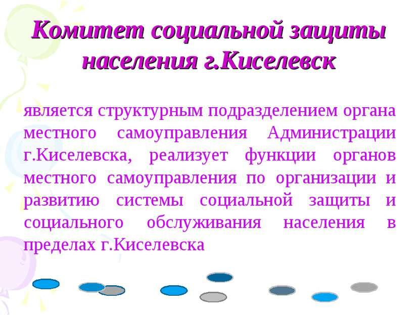 Комитет социальной защиты населения г.Киселевск является структурным подразде...