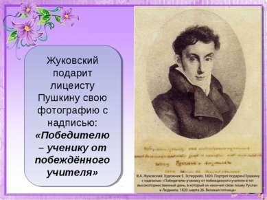 Жуковский подарит лицеисту Пушкину свою фотографию с надписью: «Победителю – ...